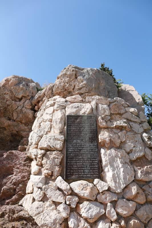 アレオパゴスの丘の入り口にある石碑